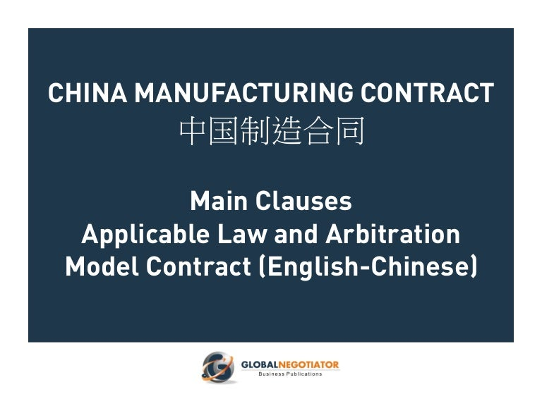 China Manufacturing Contract In English Chinese