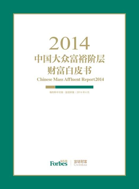 Chinese mass affluent report 2014