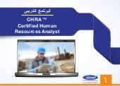Chra اكاديمية المستقبل للتدريب