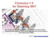 Chronolux 1 0_for_sketchup_8_m1_ru