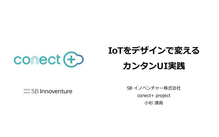 conect+ IoTをデザインで変える カンタンUI実践