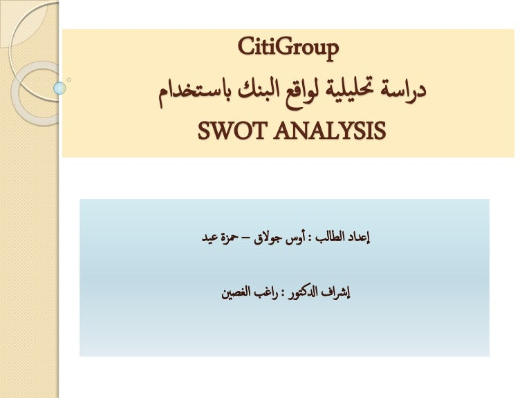Citibank SWOT Analysis, Competitors & USP