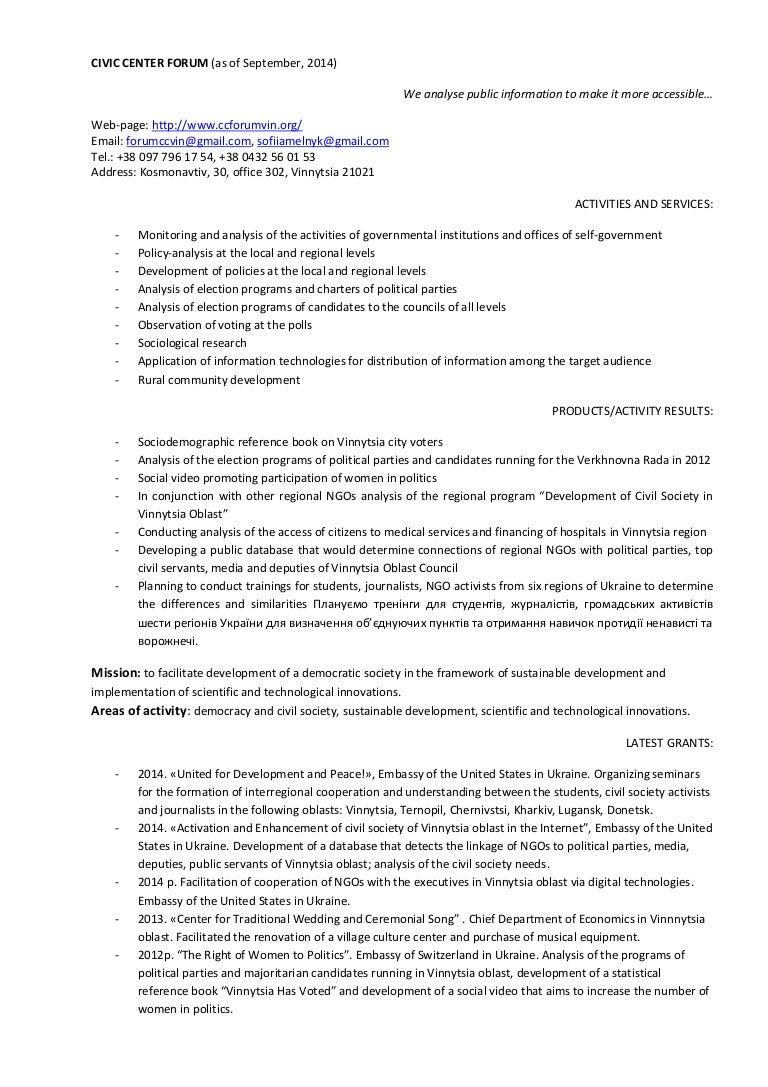 civic center forum resume