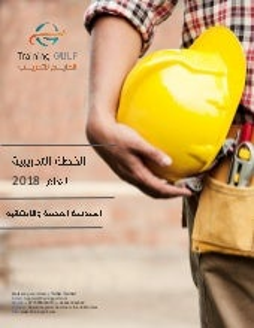 دورات الهندســـة المدنيـــة والإنشائيـــة لعام 2018 || Civil and Structural Engineering Training Courses for 2018