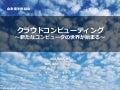 Cloud Computing - クラウドコンピューティング(会津産学懇話会)