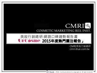CMRI美妝行銷總研_網路口碑趨勢報告書 UrCosme2015年度熱門關注分析
