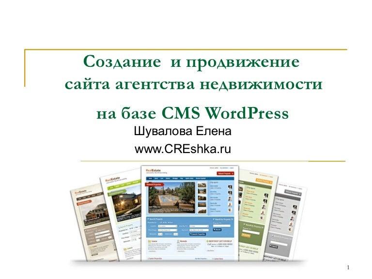 Продвижение сайта недвижимости росгосстрах страховая компания официальный сайт вакансии москва