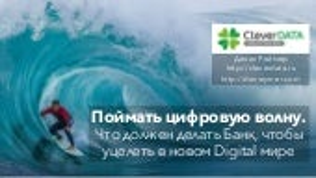 Поймать Цифровую Волну. CleverDATA на Cnews Forum 2015