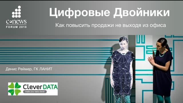 Cnews Forum 2016. Цифровые Двойники - Как повысить продажи не выходя из офиса.