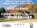 【Code for nanto】20141011 code for japan summit 2014 lt