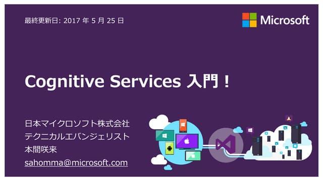Cognitive Services 入門!