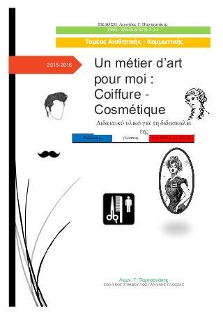 Coiffure cosmétique 2015