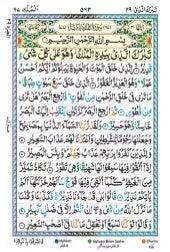 Tajwīdī Qur'ān | Juz 30 | عَمَّ يَتَسَاءَلُونَ | PDF (القرآن