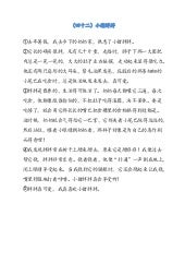 Chinese Comprehension 42