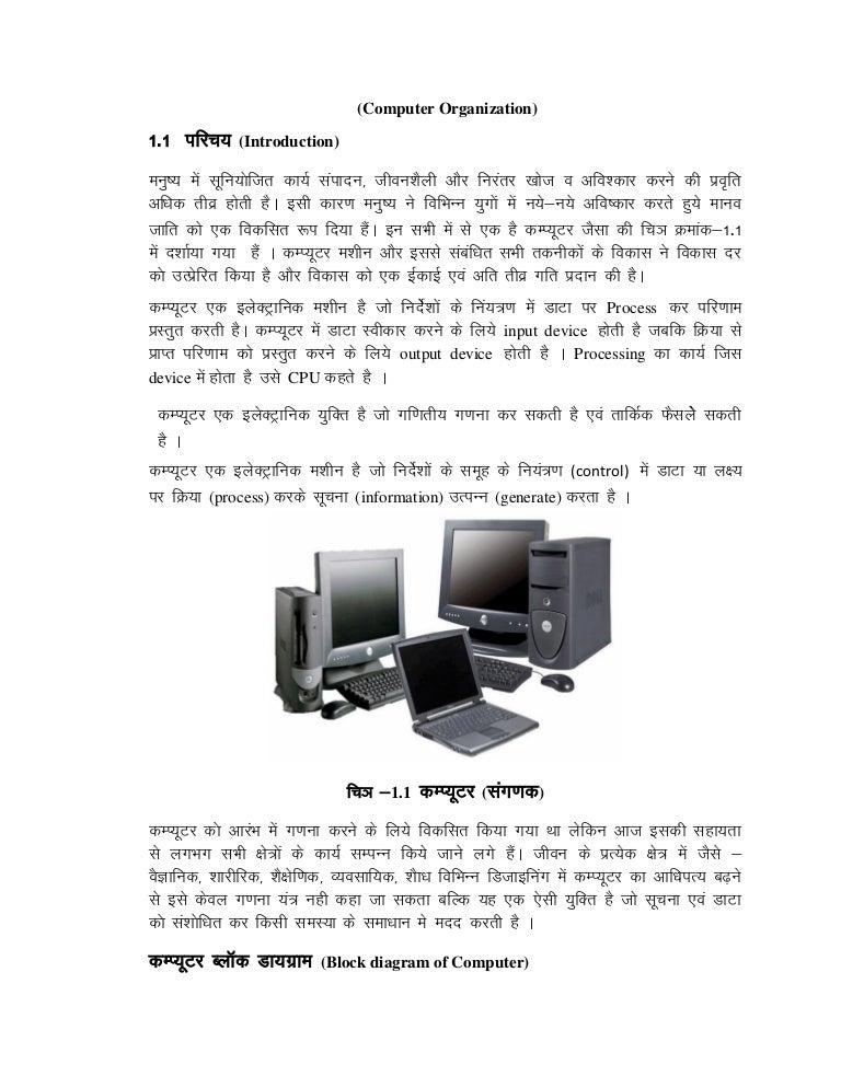 Ppt – basic computer fundamentals powerpoint presentation | free.