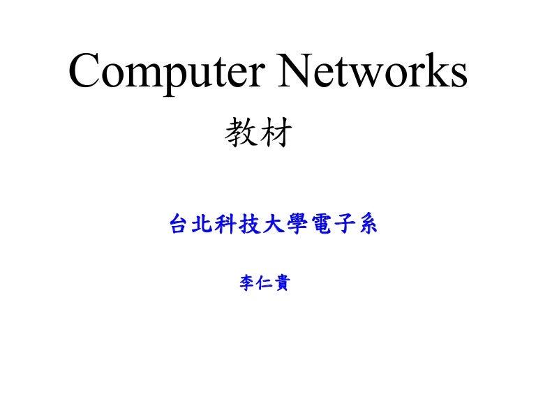 Data Communication And Networking By Achyut Godbole Pdf