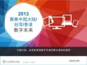 2013 Comscore Hong Kong China Taiwan Online Digital Marketing Report