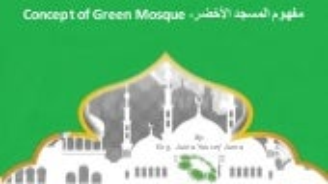 Concept of Green Mosque - مفهوم المسجد الأخضر - By Eng. Juma Yousef Juma_ Getco