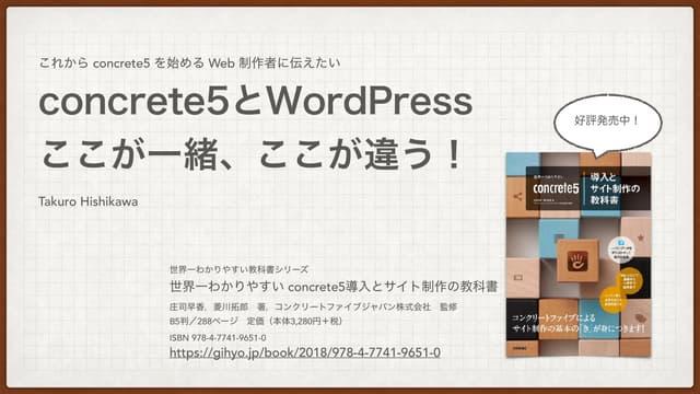 これから concrete5 を始める Web 制作者に伝えたい concrete5 と WordPress ここが一緒、ここが違う!
