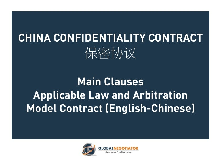 Confidentiality Contract China in English-Chinese 保密协议