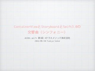 ContainerViewとStoryboardとSwift3.0の交響曲(シンフォニー)