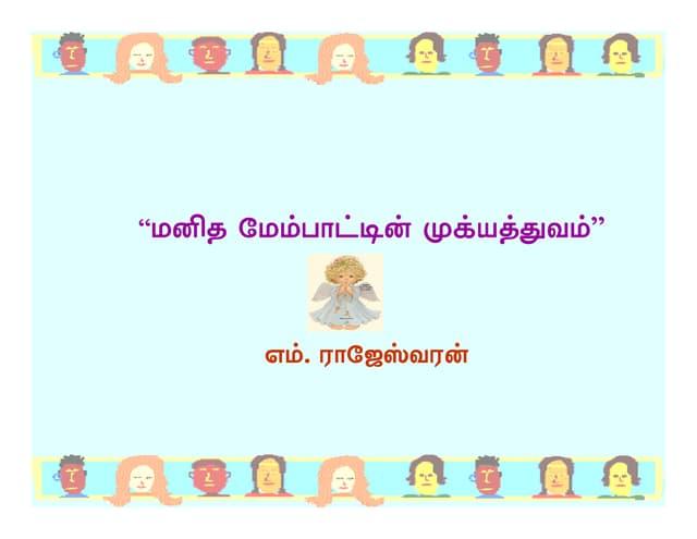 Copy Of Human Values Tamil Version (1)