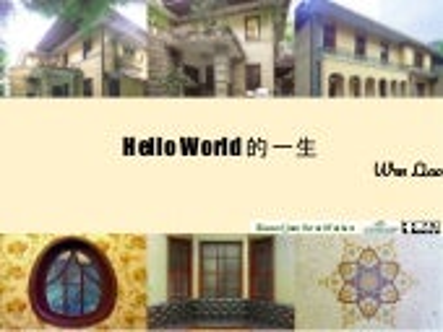 Hello world 的一生