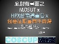 COSCUP2013閃電秀No2::絕對有畫面之 MOSUT x HPX台南讀書會 x 我要征服臺南牛肉湯 之下一個是雨蒼yo (Introduction to MOSUT, HPX Tainan and Tainan Beef Soup)