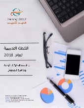 دورات محاسبة التجارة الخارجية ودراسة الجدوى لعام 2018 || Foreign Trade Accounting & Feasibility Study Training Courses for 2018