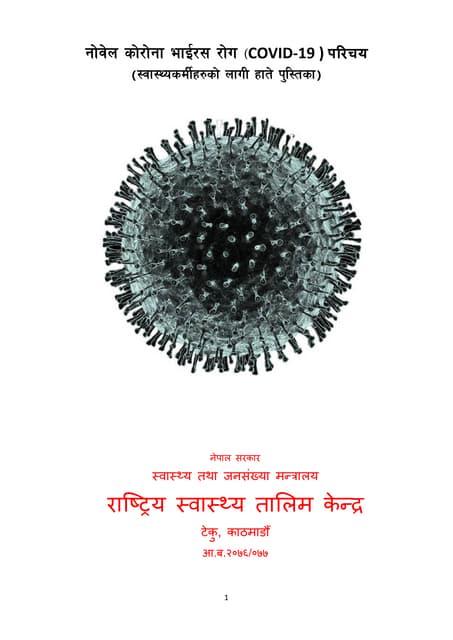 नोवेल कोरोना भाईरस रोग (COVID 19) परिचय स्वास्थ्यकर्मीहरुका लागि हाते पुस्तिका