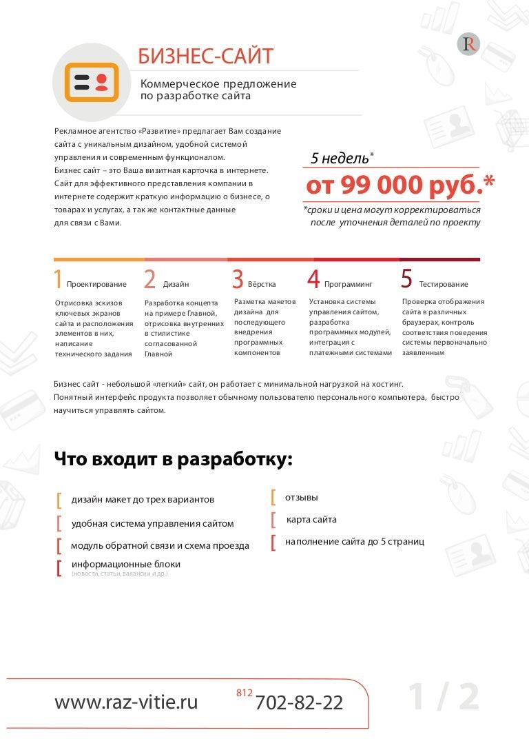 Создание сайта коммерческое предложение создание сайтов это сфера