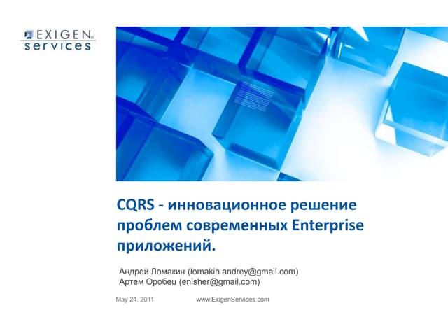 CQRS innovations