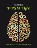 Creative code עברית