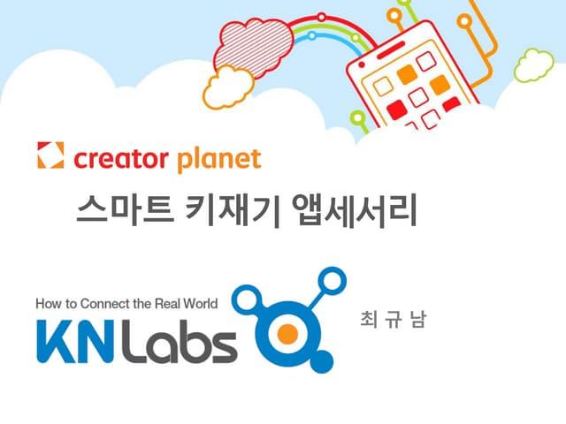 Creator planet ppt speaker 최규남