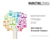 Crimea, Russia and Global Marketing Trends 2015