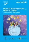 Convention on the rights of People with Disabilities - child-friendly version - Russian language