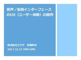 Voice UI/UX Design Guideline