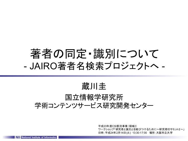 著者の同定・識別について- JAIRO著者名検索プロジェクトへ -