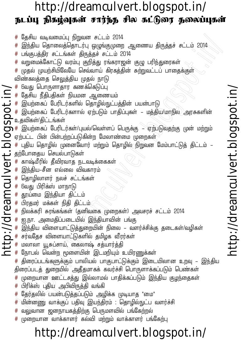 tamil essays in tamil language pollution in tamil essay about  current issues essays topics tamil