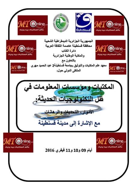 الملتقى الدولي للمكتبات ومؤسسات المعلومات 2016