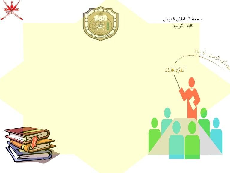 استراتيجيات تنشيط الطالب