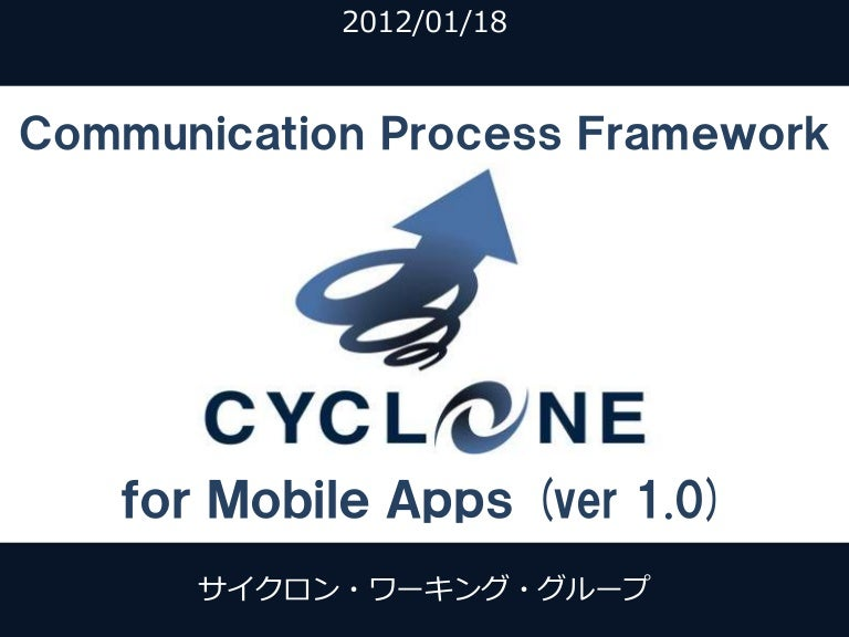 Process Framework「CYCLONE for Mobile Apps」(20120118)