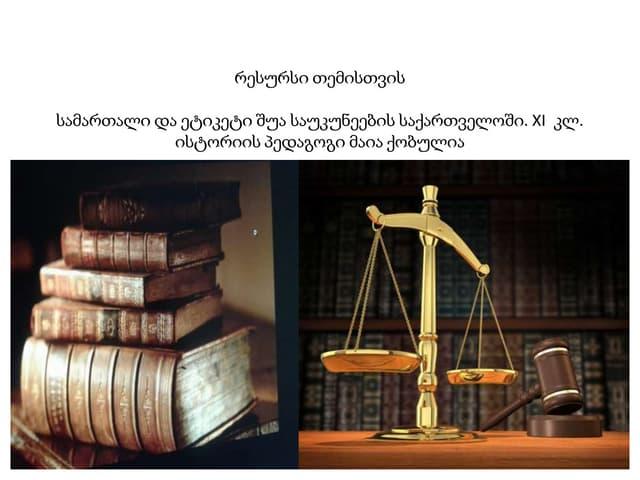 სამართალი და ეტიკეტი შუა ს.ის საქართველოში