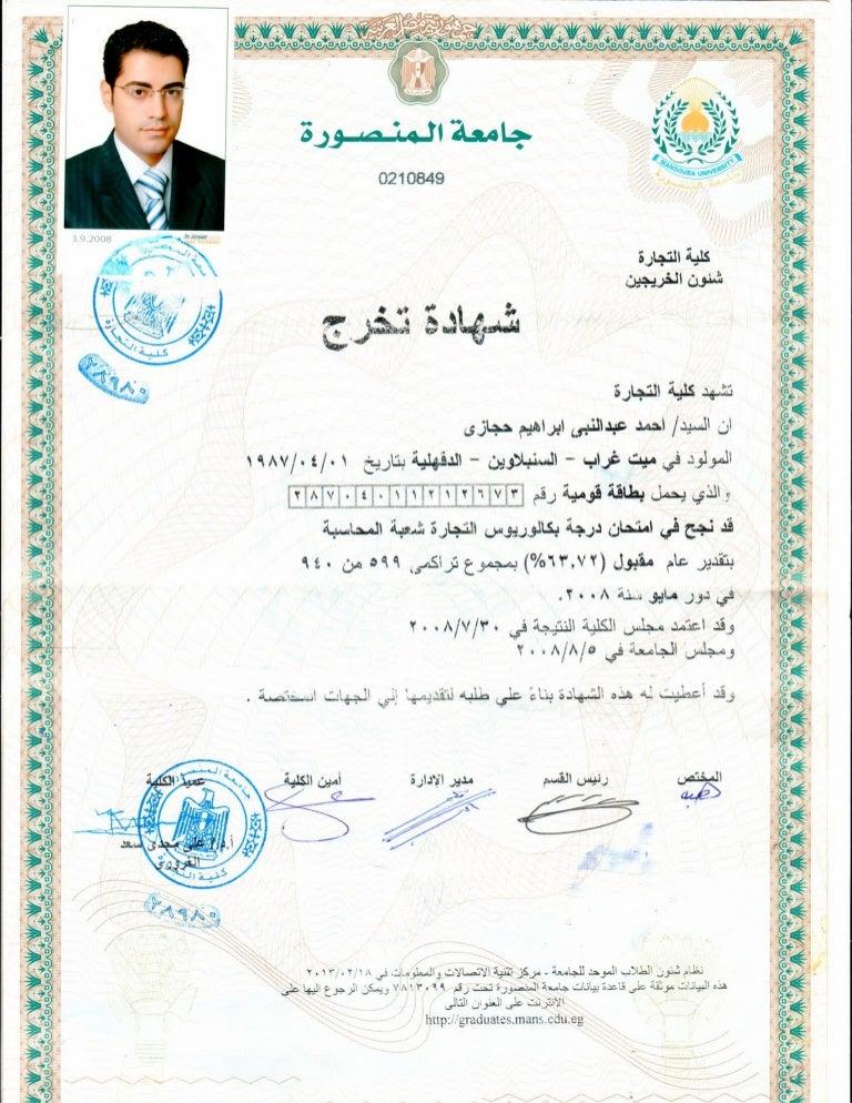 شهادة تخرج