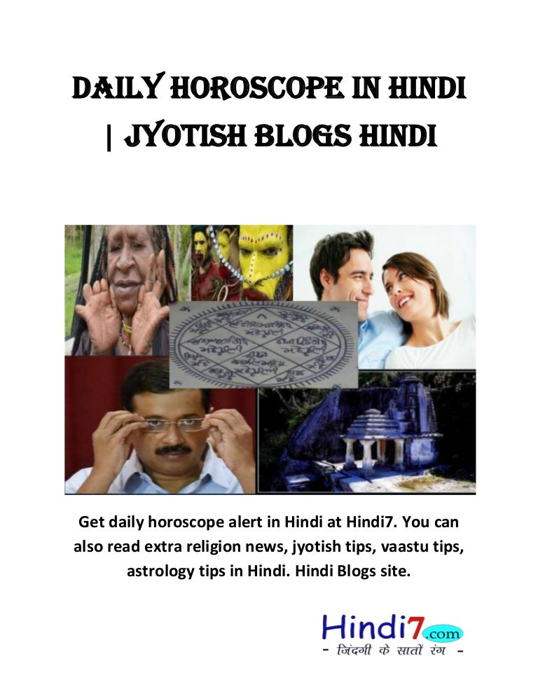 Daily horoscope in hindi, jyotish blogs hindi