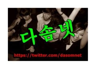 dasom248-151115144524-lva1-app6892-thumb