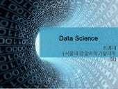 Data science (조명대)