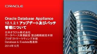 Oracle Database Appliance 12.1.2.1.0 アップデート及びパッチ管理について