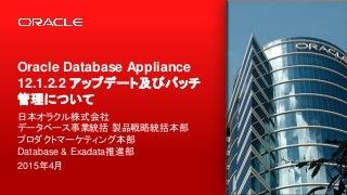Oracle Database Appliance 12.1.2.2.0 アップデート及びパッチ管理について