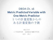 【DBDA勉強会2013】Doing Bayesian Data Analysis Chapter 16: Metric Predicted Variable with One Metric Predictor